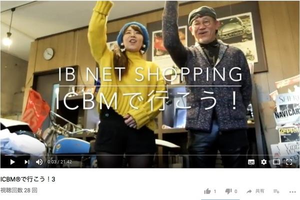 ICBMR で行こう!.jpg